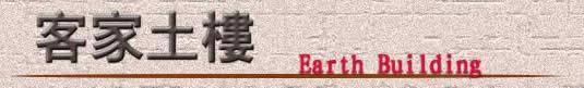 地域广阔、历史悠久的中国,民居丰富多采,四合院、围龙屋、石库门、蒙古包、窑洞、竹屋等等,早已为人世所知晓,而掩藏在崇山峻岭之中的福建省民居永定客家土楼,却鲜为人知。在我国的传统住宅中,永定的客家土楼独具特色,有方形、圆形、八角形和椭圆形等形状的土楼共有8000余座,规模之大,造型之美,即科学实用,又有特色、构成了一个奇妙的世界。