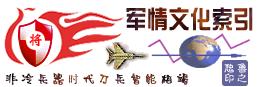 军事平台推荐 军事帖吧 反战 抗日 军事目录 政法军事 新型战术热门搜索 海军 陆军 天军 空军 全球统一 兵器